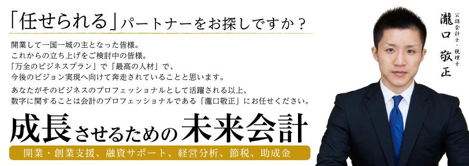 任せられる未来会計「瀧口公認会計士事務所」